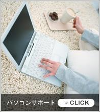 パソコンサポート